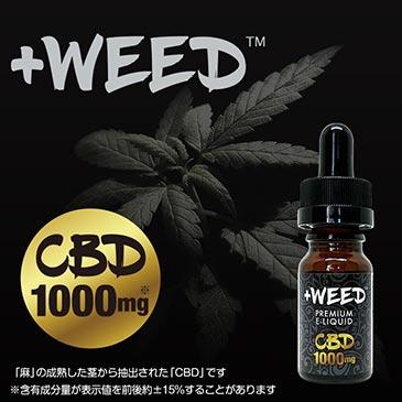https://www.plus-weed.jp/img/detail/thumb/1_1.jpg
