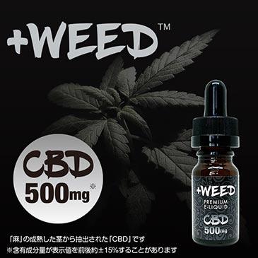 https://www.plus-weed.jp/img/detail/thumb/2_1.jpg