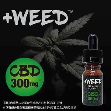 https://www.plus-weed.jp/img/detail/thumb/3_1.jpg