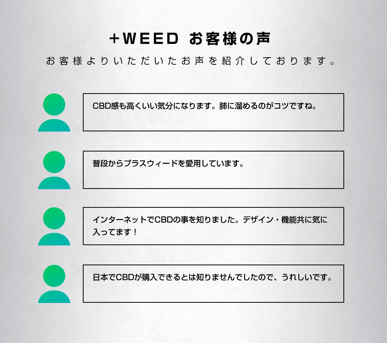 +WEEDお客様の声