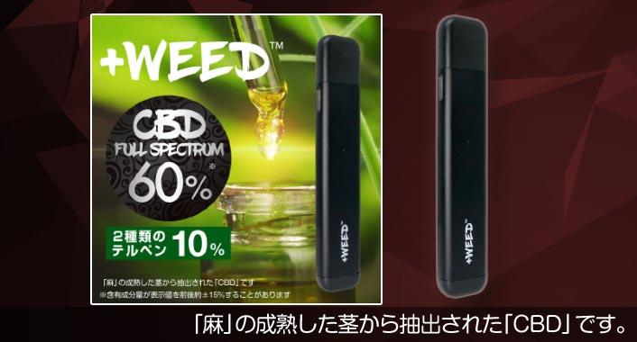 WEED【プラスウィード公式】|CBDリキッド|通販
